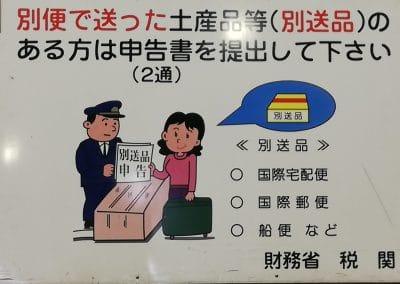 japon aéroport